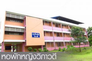 dorm-viphawadi